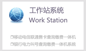 WorkStation System